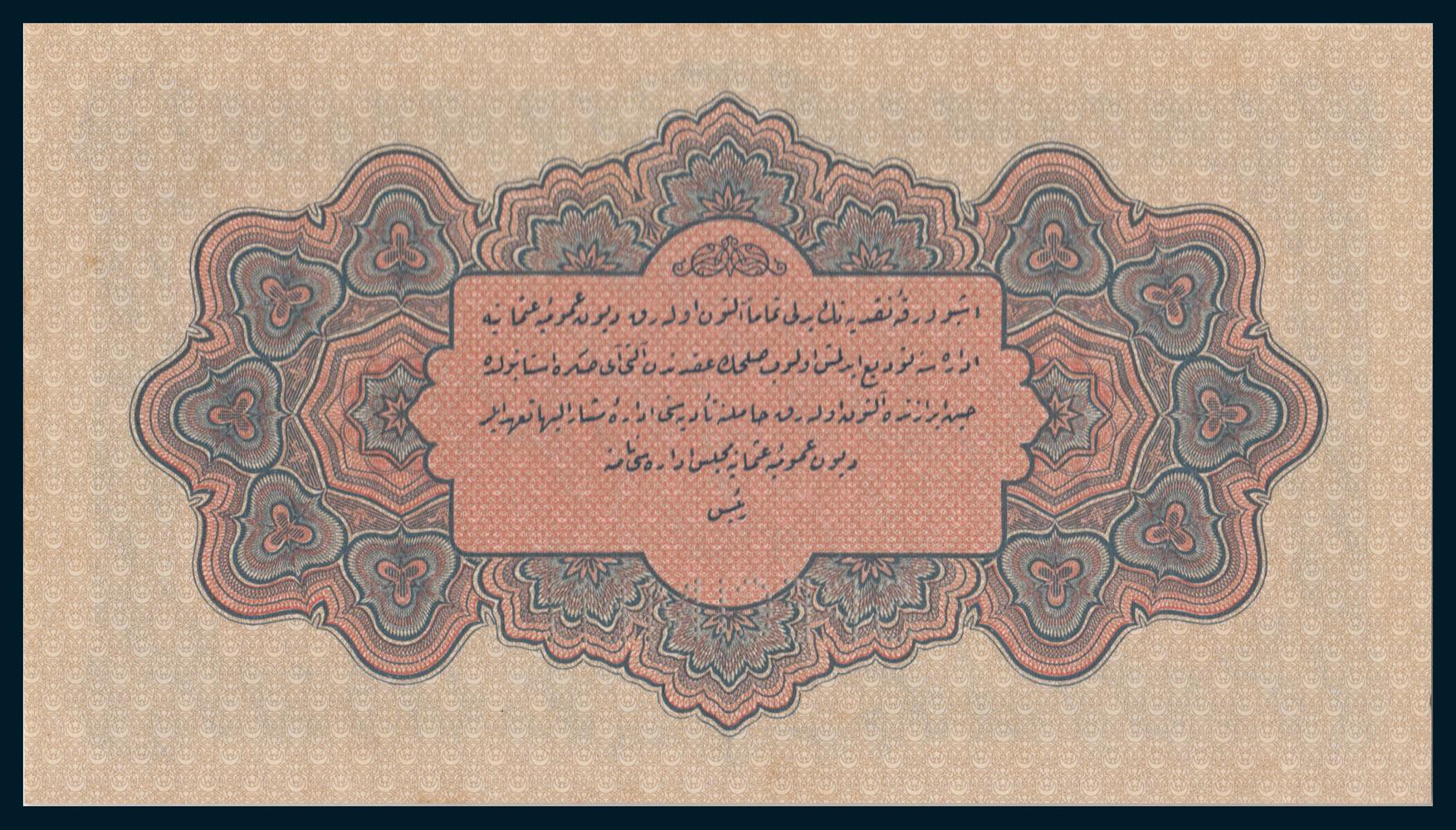 Specimen 1 livre banknote 1915 Turkey Ottoman Empire Collection No.1 Back