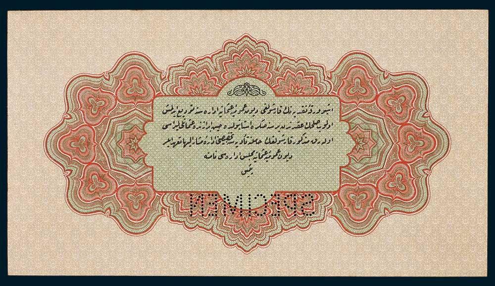 Specimen 1 livre Banknote 1915 Turkey Ottoman Empire Collection No.13 Back