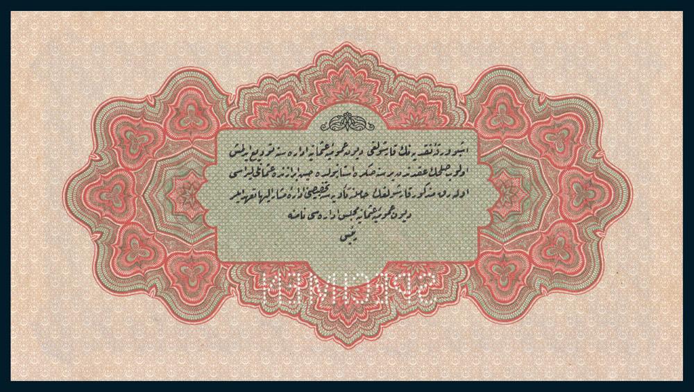 Specimen 1 Livre Banknote 1916 Turkey Ottoman Empire Collection No.31 Back