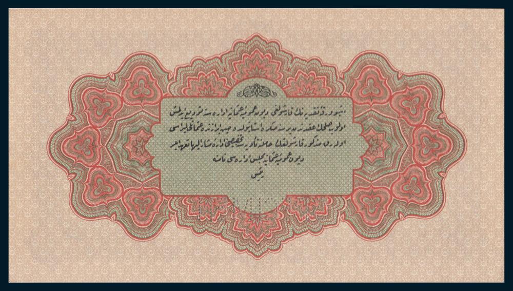 Specimen 1 livre Banknote 1915 Turkey Ottoman Empire Collection No.14 Bacl