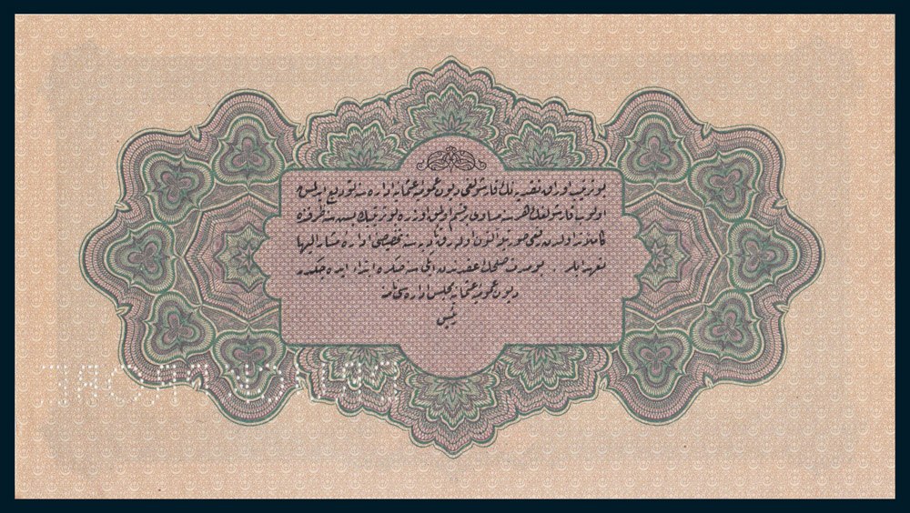 Specimen 1 Livre Banknote 1915 Turkey Ottoman Empire Collection No.69 Back