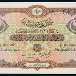 Specimen 1 Livre Banknote 1917 Turkey Ottoman Empire Collection No.70 Front