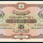 Specimen 1 Livre Banknote 1917 Turkey Ottoman Empire Collection No.68 Front