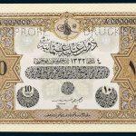 Specimen 10 Livre Banknote 1917 Turkey Ottoman Empire Collection No.77 Front