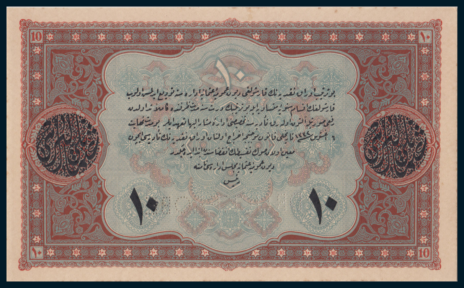 Specimen 10 Livre Banknote 1918 Turkey Ottoman Empire Collection No.231 Back