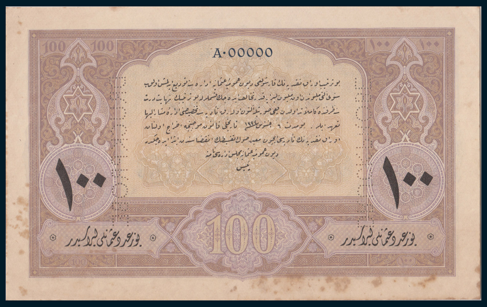 Specimen 100 Livre Banknote 1917 Turkey Ottoman Empire Collection No.94 Back