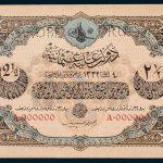 Specimen 2 and a Half Livre Banknote 1917 Turkey Ottoman Empire Collection No.84 Front
