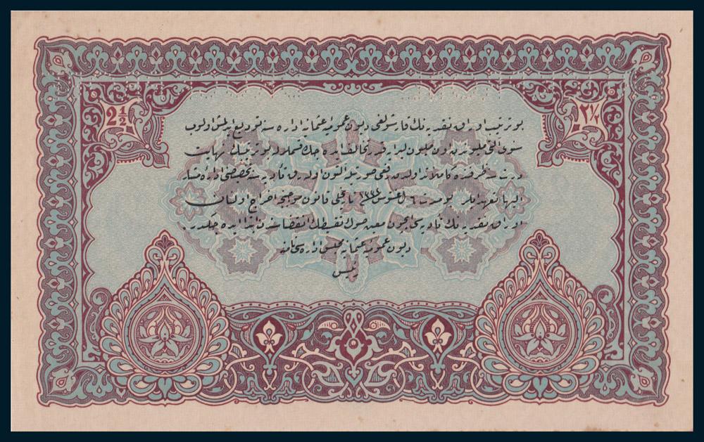 Specimen 2 and a Half Livre Banknote 1917 Turkey Ottoman Empire Collection No.84 back