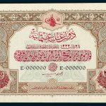 Specimen 25 Livre Banknote 1917 Turkey Ottoman Empire Collection No.102 Front