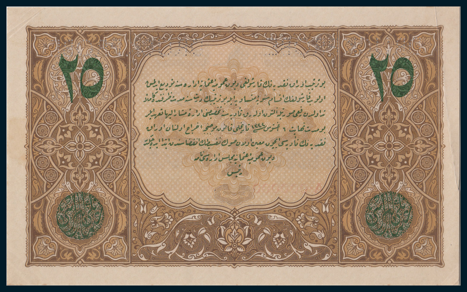 Specimen 25 Livre Banknote 1918 Turkey Ottoman Empire Collection No.237 Back