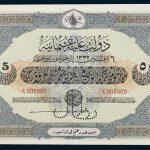 Specimen 5 Livre Banknote 1916 Turkey Ottoman Empire Collection No.73 Front
