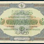 Specimen 5 Livre Banknote 1917 Turkey Ottoman Empire Collection No.98 Front