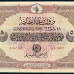 Specimen 5 Livre Banknote 1918 Turkey Ottoman Empire Collection No.228 Front