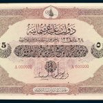Specimen 5 Livre Banknote 1918 Turkey Ottoman Empire Collection No.227 Front