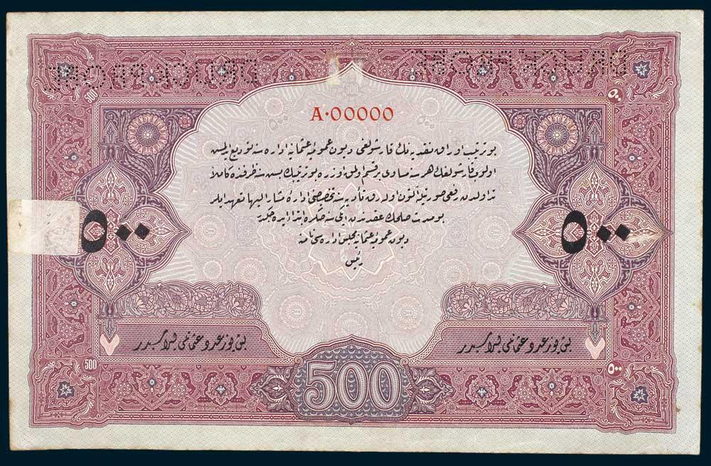 Specimen 500 Livre Banknote 1916 Turkey Ottoman Empire Collection No.81 Back