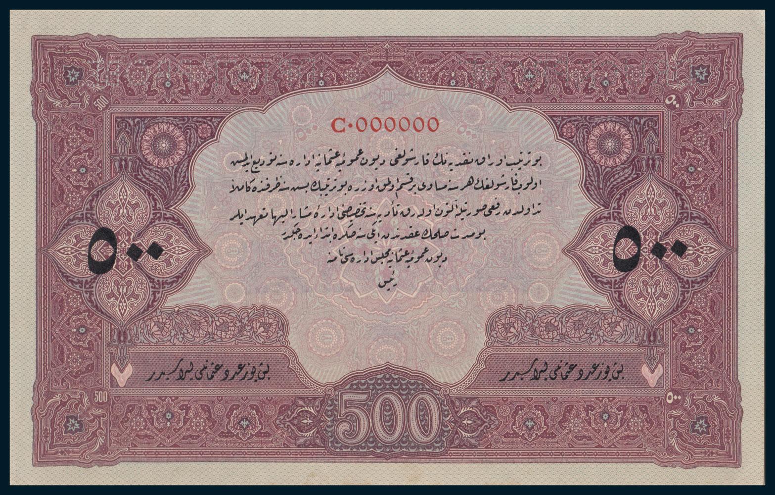 Specimen 500 Livre Banknote 1918 Turkey Ottoman Empire Collection No.115 Back