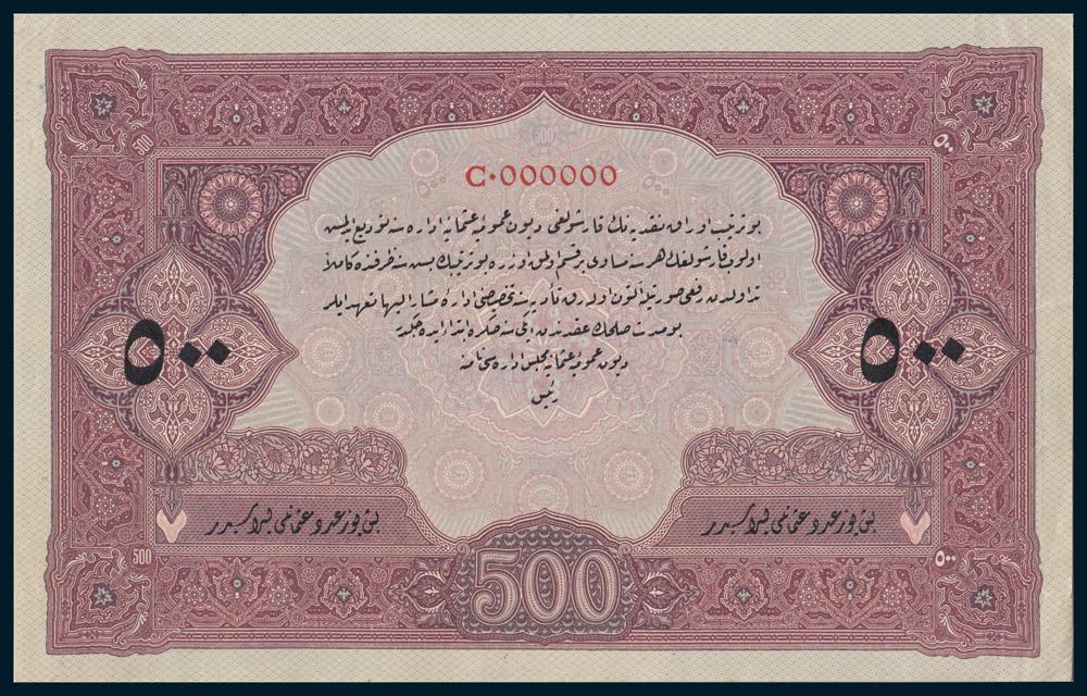 Specimen 500 Livre Banknote 1918 Turkey Ottoman Empire Collection No.119 Back
