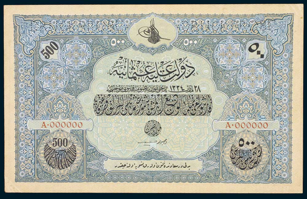 Specimen 500 Livre Banknote 1918 Turkey Ottoman Empire Collection No.241 Front