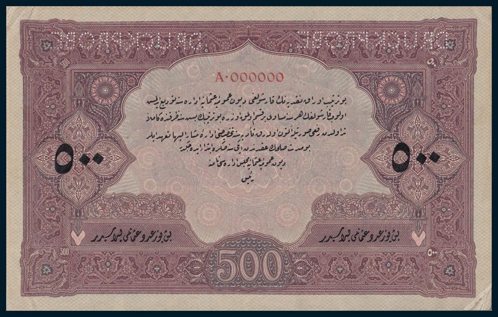 Specimen 500 Livre Banknote 1918 Turkey Ottoman Empire Collection No.242 Back