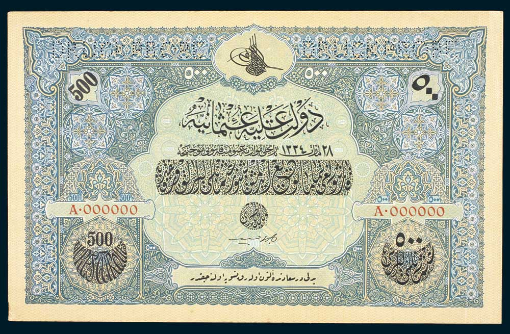 Specimen 500 Livre Banknote 1918 Turkey Ottoman Empire Collection No.242 Front