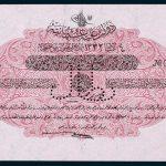 Specimen Half Livre Banknote 1917 Turkey Ottoman Empire Collection No.56 Front