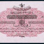 Specimen Half Livre Banknote 1917 Turkey Ottoman Empire Collection No.58 Front