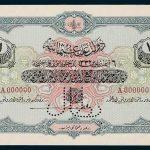 Specimen 1 Livre Banknote 1916 Turkey Ottoman Empire Collection Front Recent Addtion